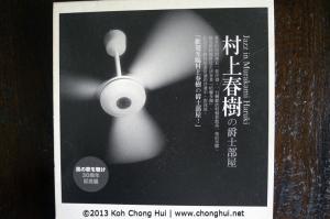 Murakami Haruki 村上春树P1160491