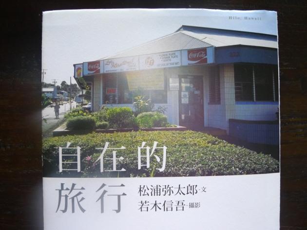 P1170208 book of Matsuura Yataro 松浦彌太郎 - Internet