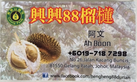 IMG_2214 heng heng 88 durian ah boon